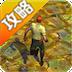 神庙逃亡2秘籍攻略(破解版) 模擬 App LOGO-APP試玩