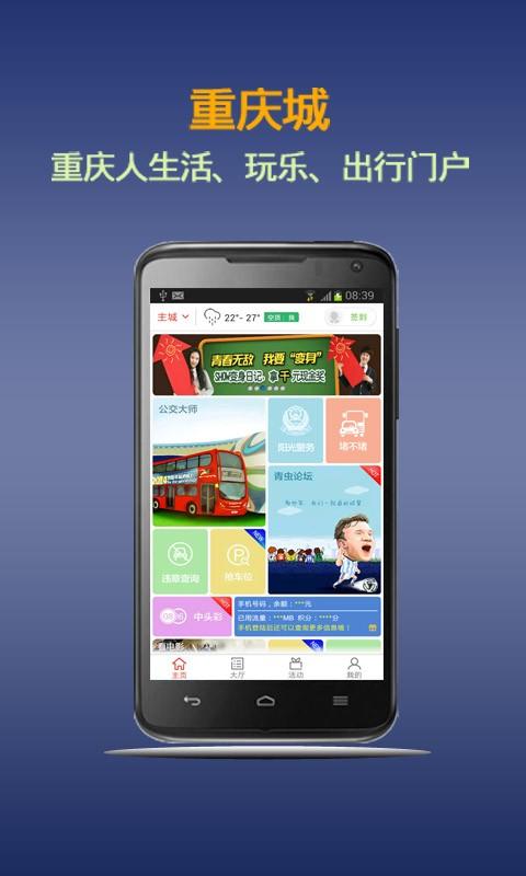 玩免費生活APP|下載重庆城 app不用錢|硬是要APP