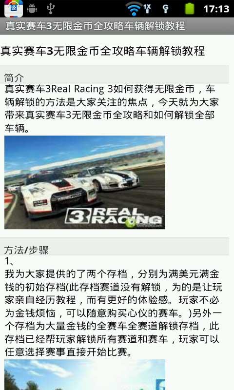 真实赛车3无限金币攻略 賽車遊戲 App-愛順發玩APP