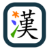 汉书输入法 LOGO-APP點子