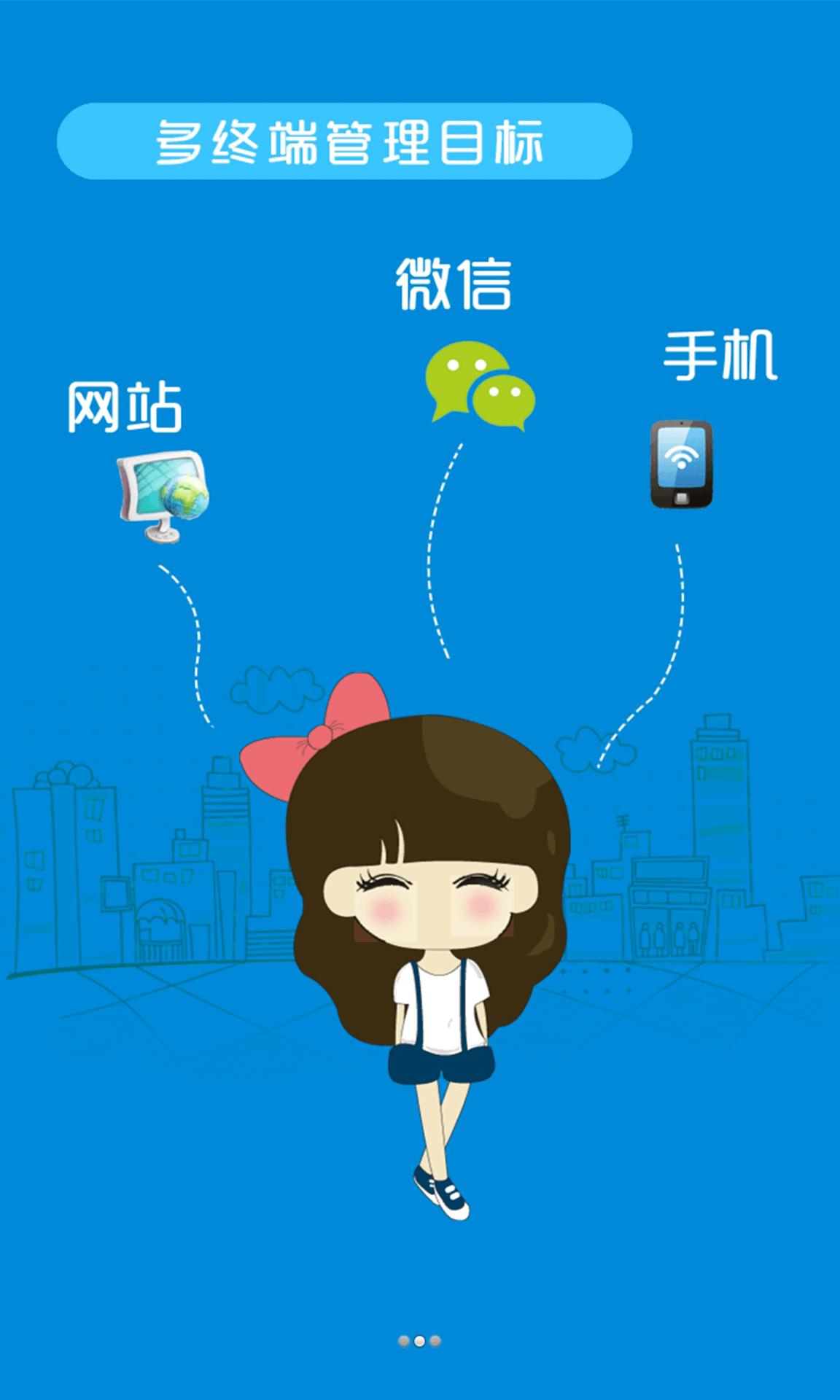 微关爱家人手机定位-应用截图