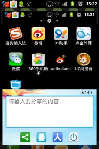 手机截屏|玩工具App免費|玩APPs