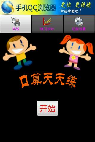 【免費生產應用App】口算天天练-APP點子
