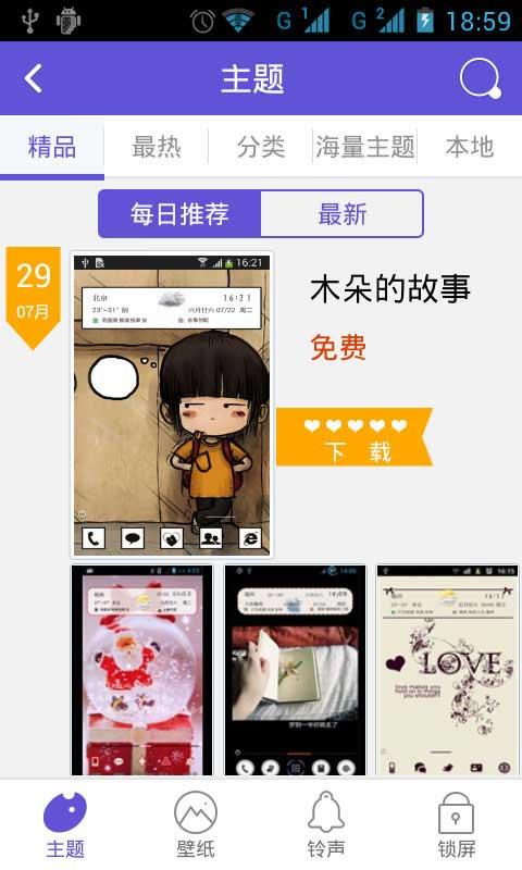 免費下載個人化APP|点心桌面 app開箱文|APP開箱王