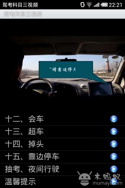 驾考科目三视频