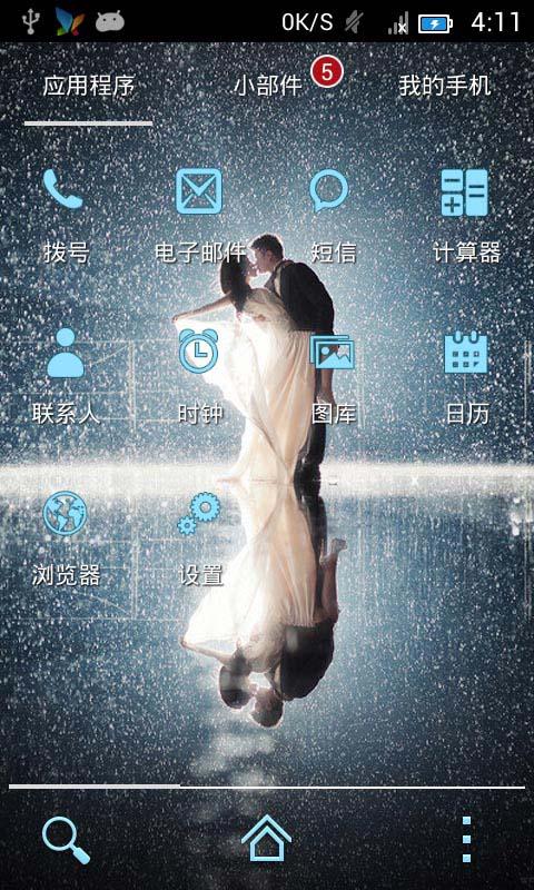 想要的婚礼-91桌面主题 美化版