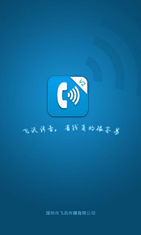 讯飞语点-中文Siri语音助理- YouTube