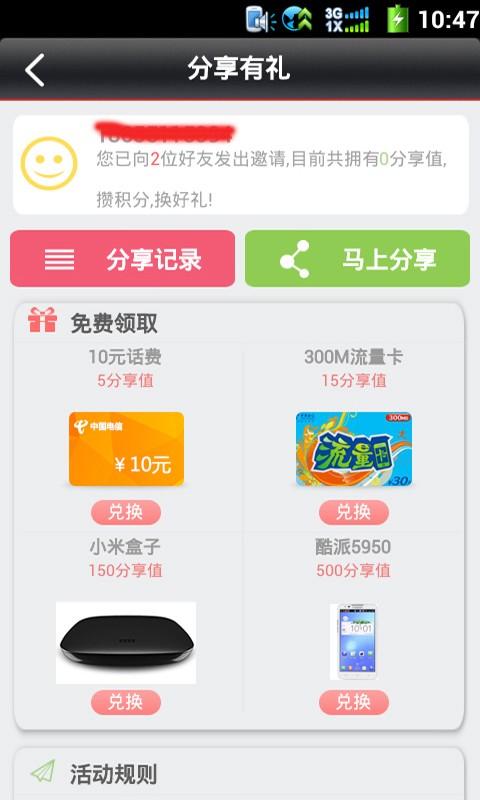 免費下載生活APP|安徽手机营业厅 app開箱文|APP開箱王