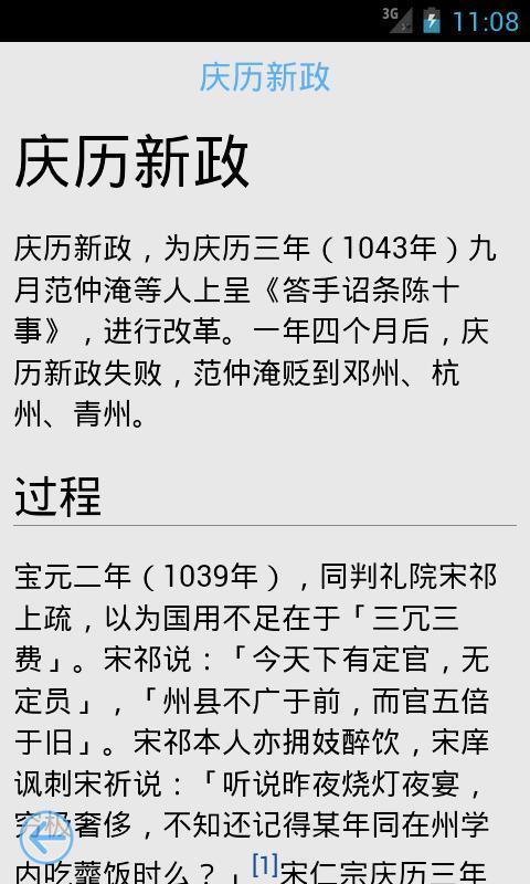 中国历史事件-应用截图