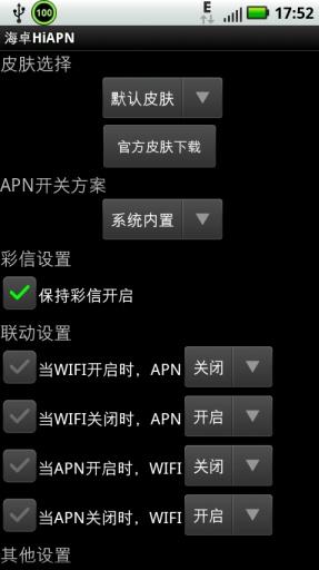 玩工具App|海卓HiAPN免費|APP試玩