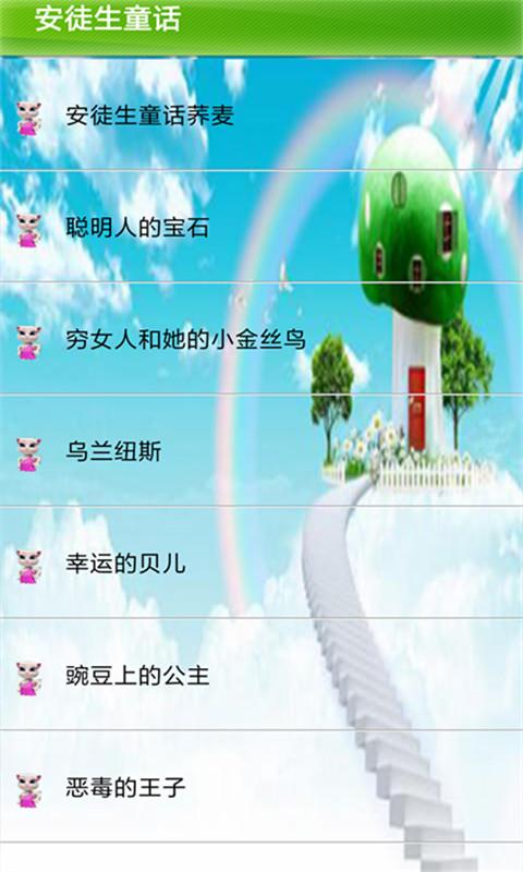 我的童话世界-应用截图