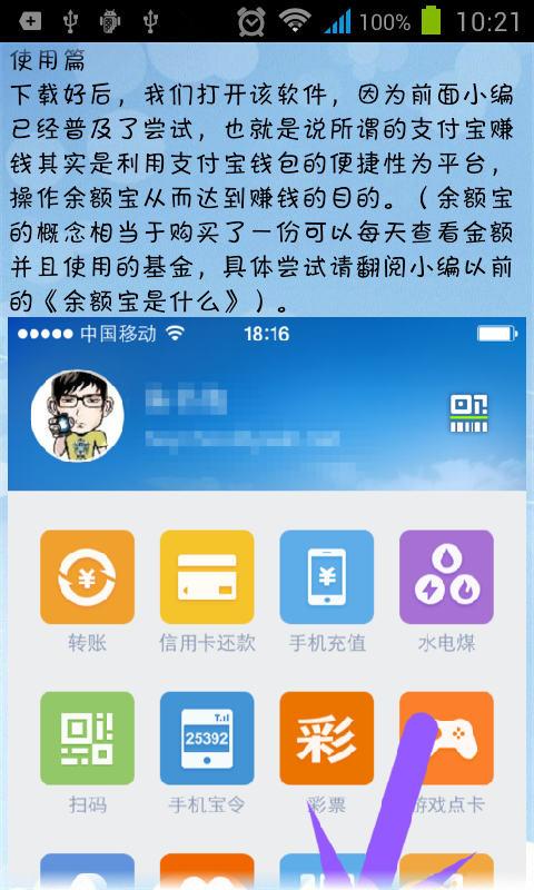 【免費財經App】支付宝钱包助手-APP點子