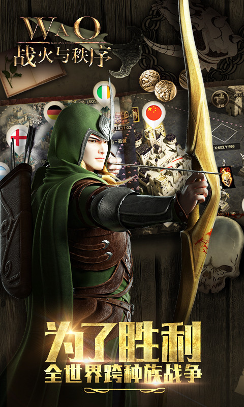 战火与秩序-应用截图