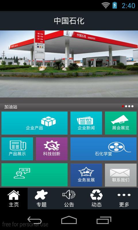 玩免費模擬APP|下載中国石化 app不用錢|硬是要APP