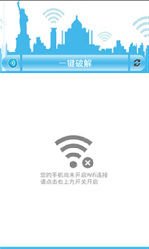 【免費工具App】WiFi无线破解-APP點子