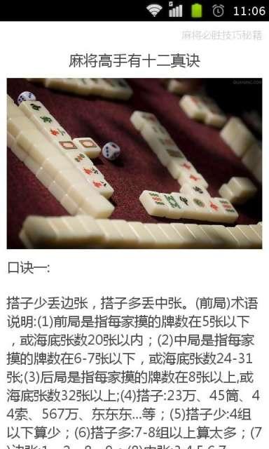 優質戰棋類遊戲大作麻将必胜技巧秘籍線上免費玩