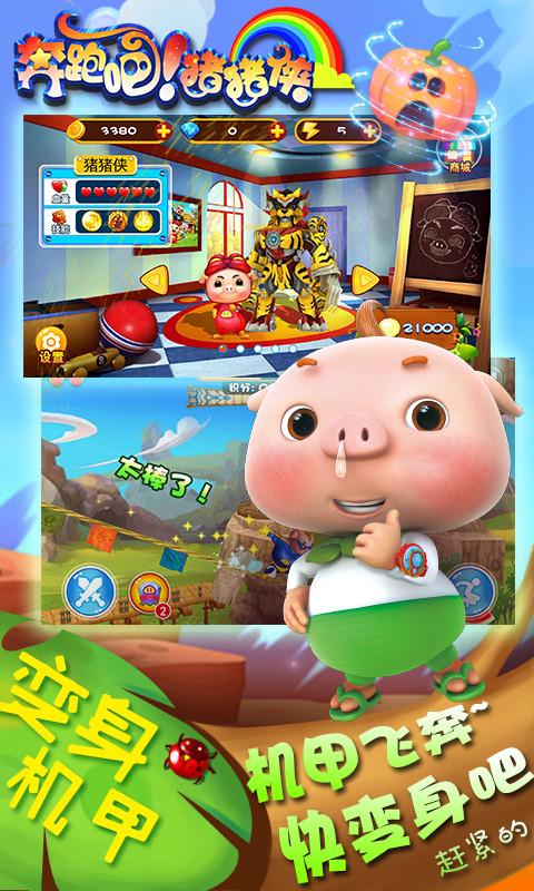 奔跑吧!猪猪侠-应用截图
