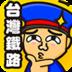 台湾铁路 遊戲 LOGO-阿達玩APP