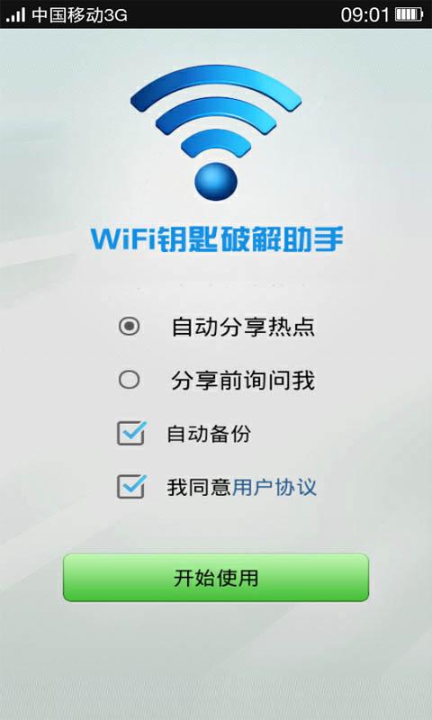 WiFi超强钥匙破解助手