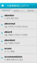 海词词典六级版|玩生產應用App免費|玩APPs