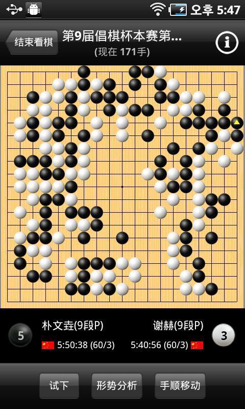 国际象棋大师赛Chess Master|玩不用錢棋類遊戲App-玩APPs