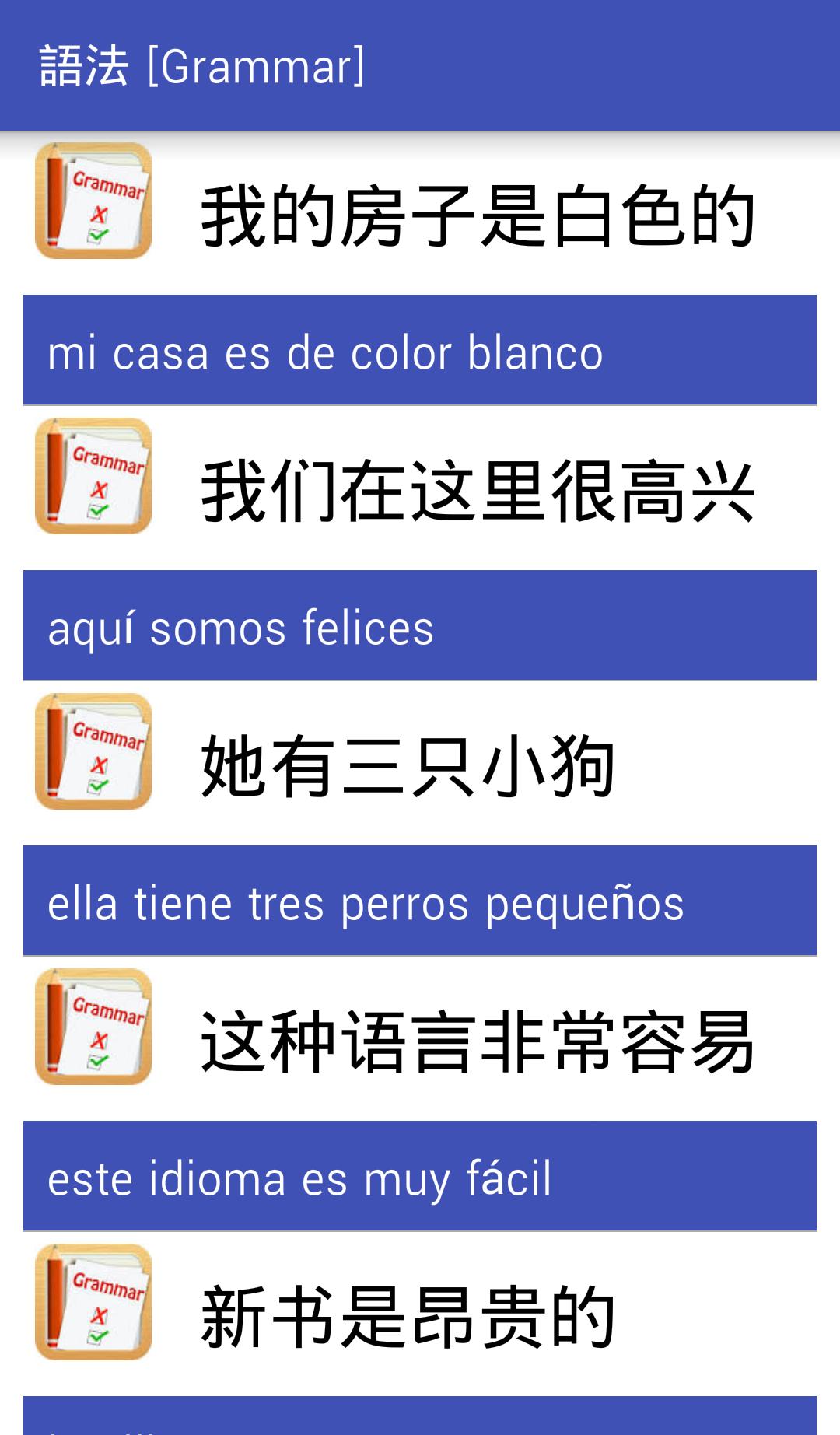 西班牙語易-应用截图