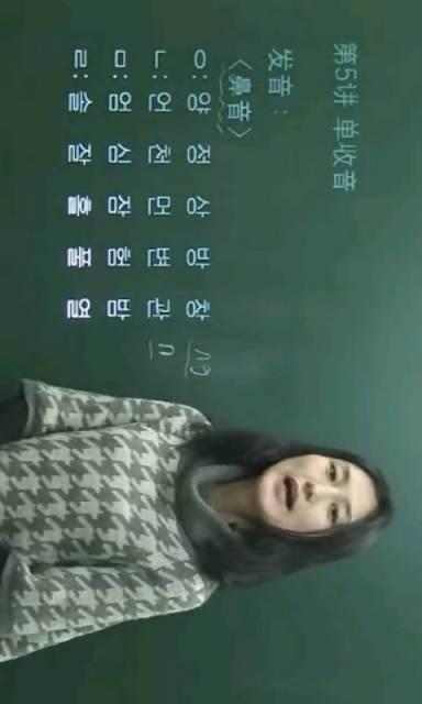 韩语基础视频教学轻松入门
