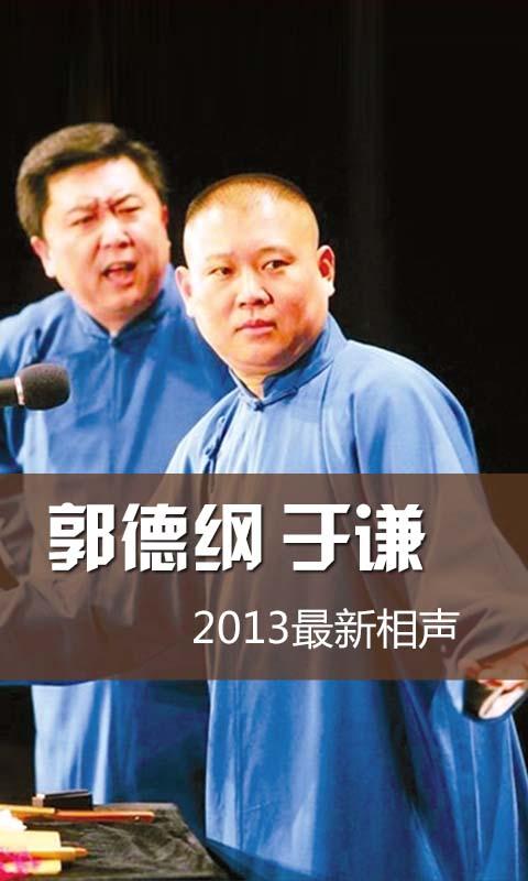 郭德纲于谦相声2013