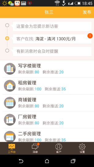 玩免費社交APP|下載58帮帮 app不用錢|硬是要APP