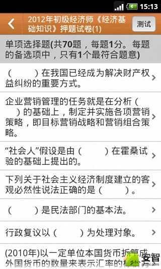 初级经济师考试2013