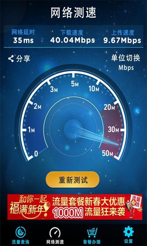 【免費工具App】移动流量仪-APP點子