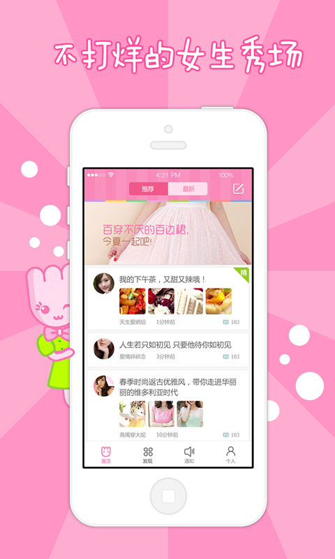 in超萌app - 玩APPs