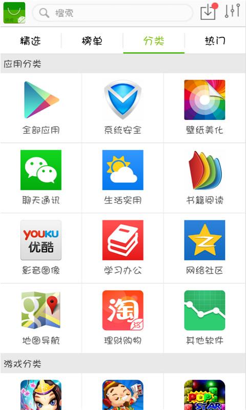 【免費工具App】安卓市场-APP點子