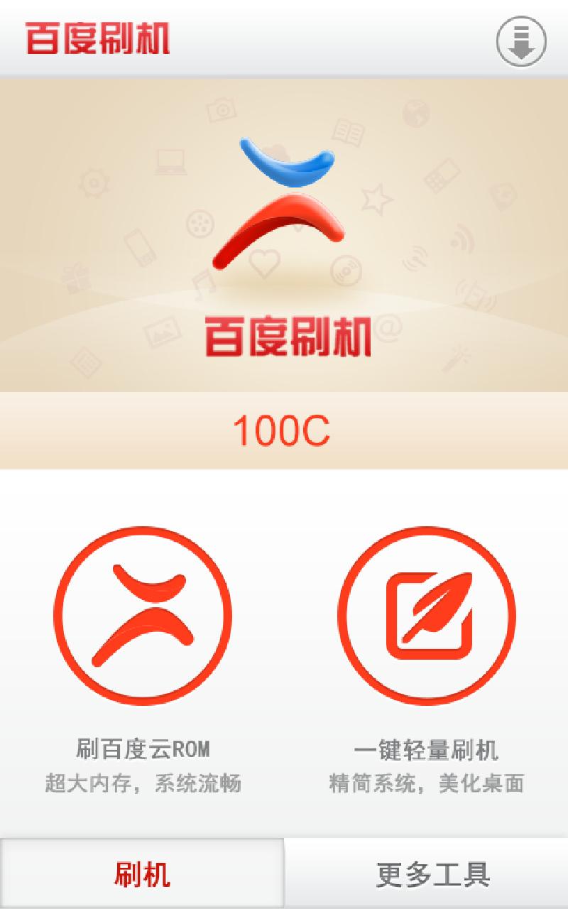 百度刷机-应用截图