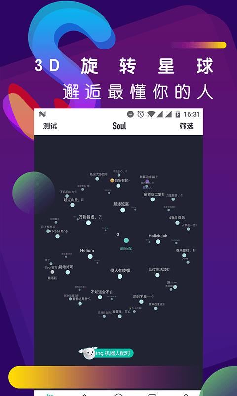 Soul-应用截图