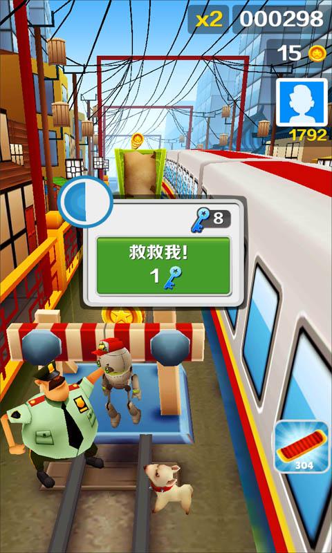 【免費工具App】地铁跑酷北京(免费版)-APP點子