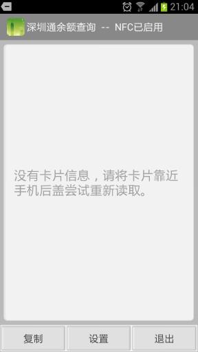 深圳通余额查询