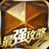 炉石传说攻略 模擬 App LOGO-硬是要APP