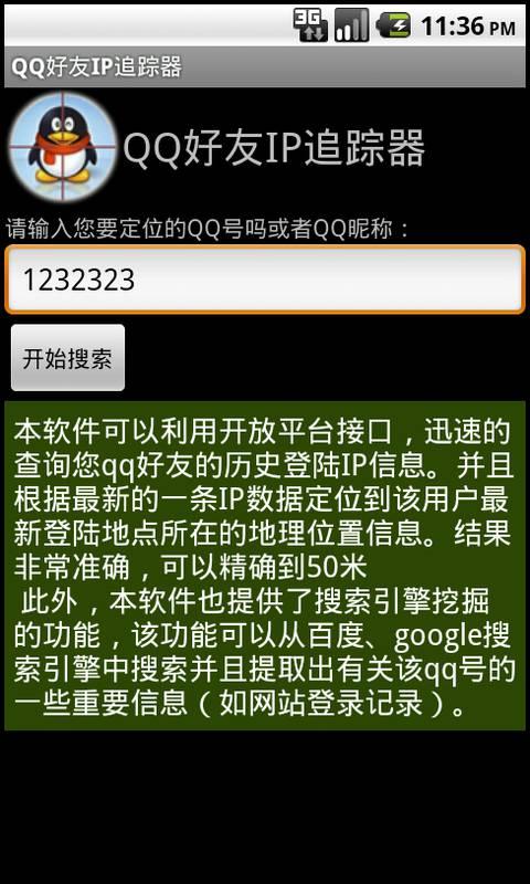 QQ号定位追踪系统