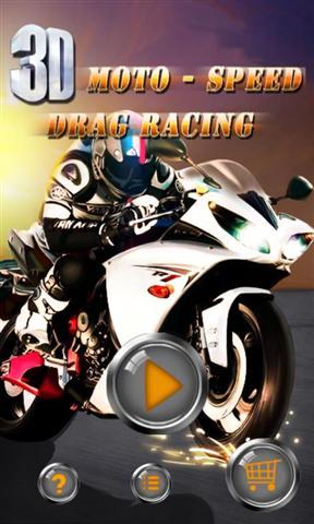 3D摩托 - 高速飙车