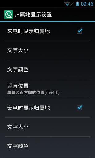 【免費生活App】QC 归属地-APP點子