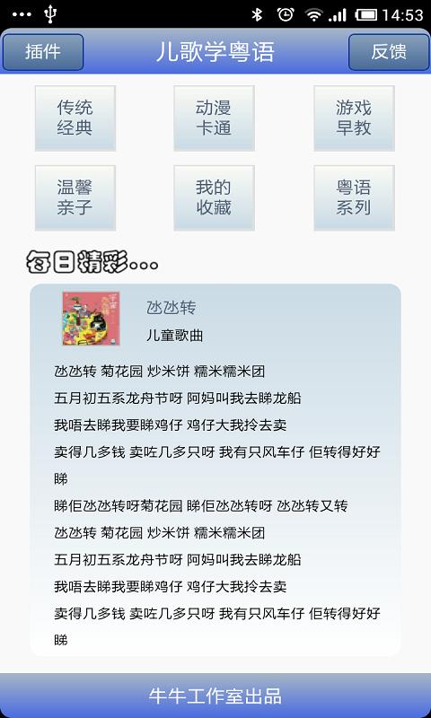 儿歌学粤语