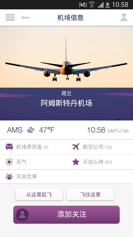 SkyTeam-应用截图