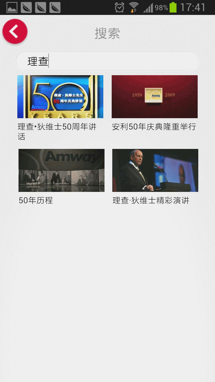 玩媒體與影片App|安利播库免費|APP試玩