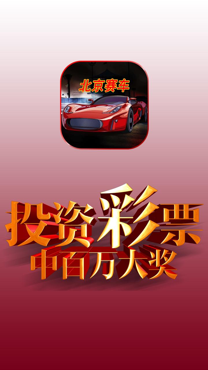 新北京赛车-应用截图