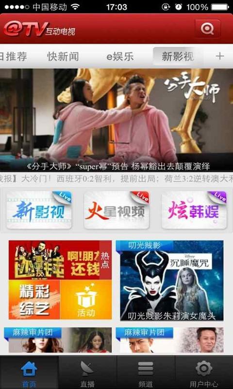玩媒體與影片App|互动电视免費|APP試玩