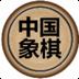 中国象棋入门教程大全 棋類遊戲 App LOGO-硬是要APP