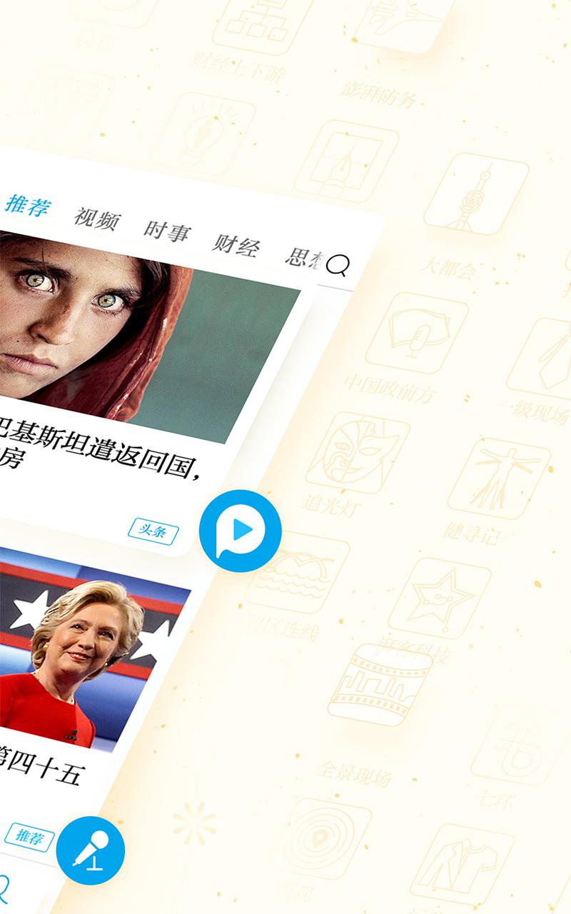 澎湃新闻-应用截图