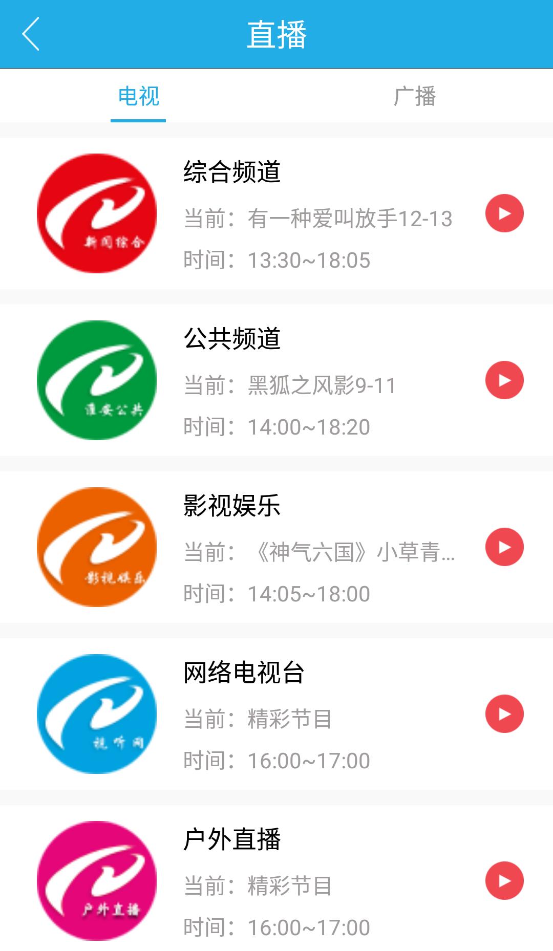 无线淮安-应用截图