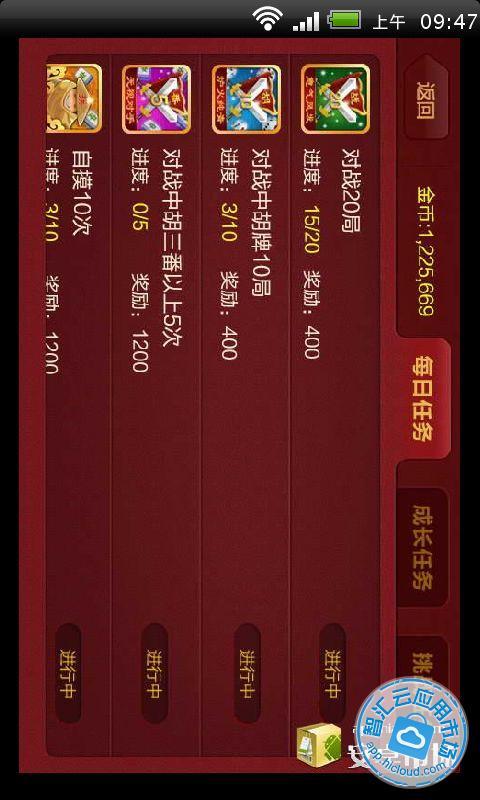 玩棋類遊戲App|四川博雅麻将免費|APP試玩